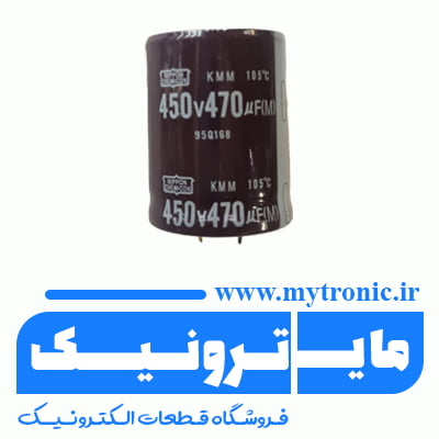 خازن 470UF/450V nippon 45×35